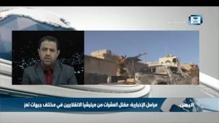 مدير وكالة الأنباء اليمنية: الجيش اليمني يسيطر على محيط معسكر خالد الوليد