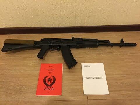 АК-74М СХП от компании Арсенал Советской Армии. Краткий ...