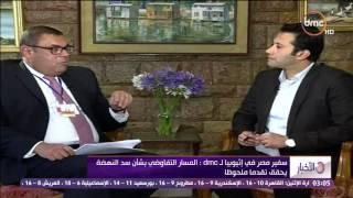الأخبار - سفير مصر في إثيوبيا لـ dmc : المسار التفاوضي بشأن سد النهضة يحقق تقدماً ملحوظاً