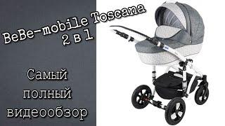 Коляска BeBe-Mobile Toscana 2 в 1 | Відгук через 1 рік експлуатації | Повний відеоогляд | Taisia S