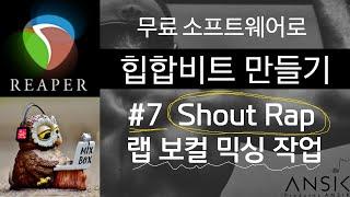 힙합비트 만들기 #7 Shout Rap Mixing 랩 보컬 믹싱 작업