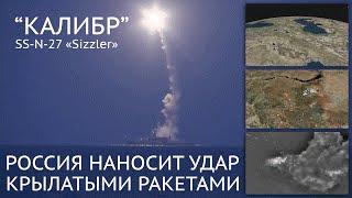 Россия наносит удар по ИГИЛ крылатыми ракетами Калибр-НК