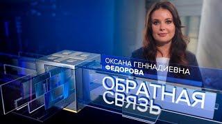 Оксана Федорова: о любви, вере и жертвенности