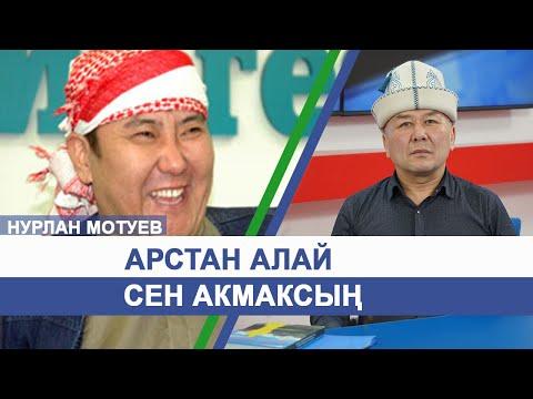 Нурлан Мотуев: Текебаев менен Атамбаев адам эмес - Арстан Алай акмак