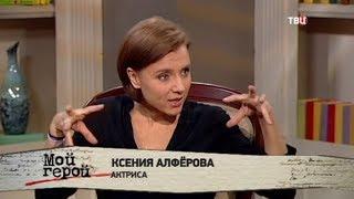 Ксения Алферова. Мой герой