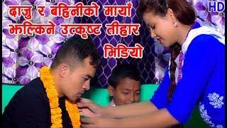 दाजु र बहिनिको मायाँ झल्काउने यस वर्षको उत्कृस्ट तिहार भिडियो Tihar Song 2074/2017 By Devi Gharti