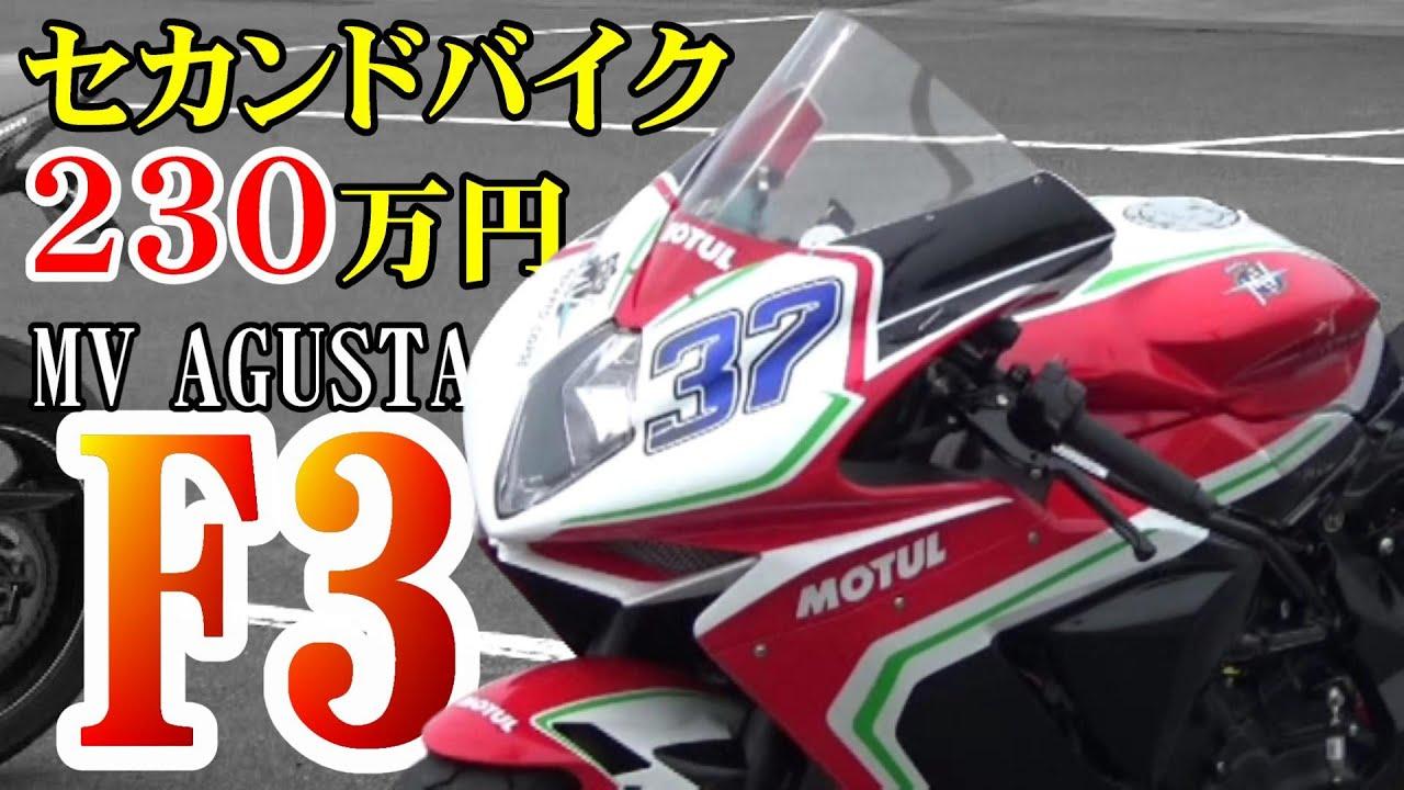 【人のバイク紹介】走る宝石がセカンドバイクですか・・・【サーキット】