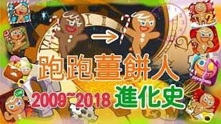 跑跑薑餅人進化史 2009~2018