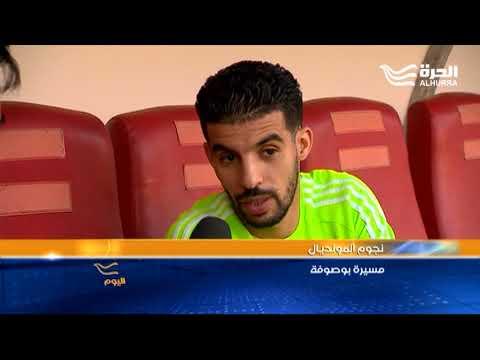 نجم الكرة المغربية مبارك بوصوفة... والمونديال  - 21:21-2018 / 1 / 16