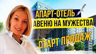 ВСЯ ПРАВДА О старте продаж АПАРТ отеля Авеню на Мужества