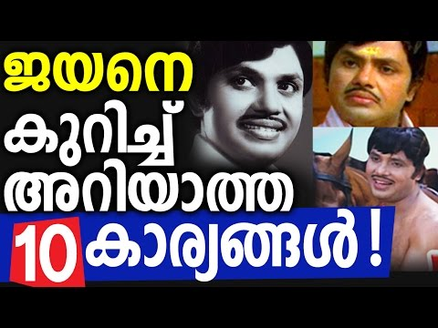 10 unknown facts about late actor Jayan