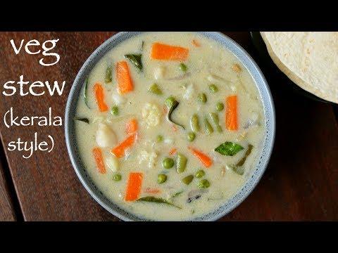 vegetable stew recipe | veg stew recipe | kerala style vegetable stew