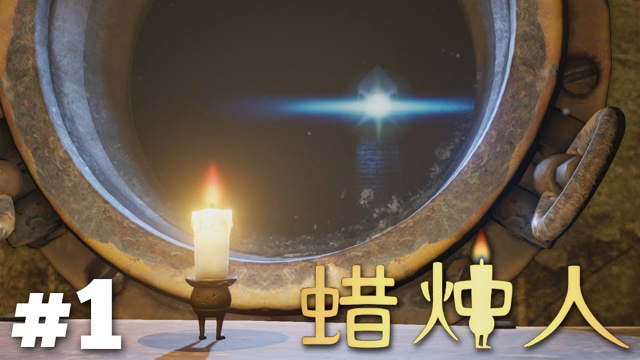 【蠟燭人】#1 開始思考燭生...|第1&2章 Candleman: The Complete Journey - YouTube