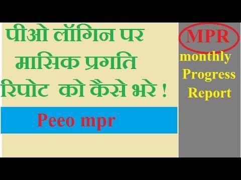 पीओ लॉगिन पर मासिक प्रगति  रिपोर्ट (MPR)कैसे भरें !