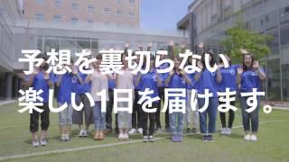 金沢星稜大学・Sei-Tan Open Campus 2016 thumbnail