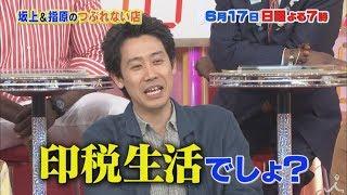 6月17日(日) よる7時 『坂上&指原のつぶれない店』 2時間SP!! ・ボビー...