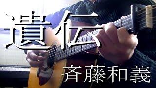 金曜ドラマ「下剋上受験」主題歌 斉藤和義 さんの 遺伝 をカバーしてみ...