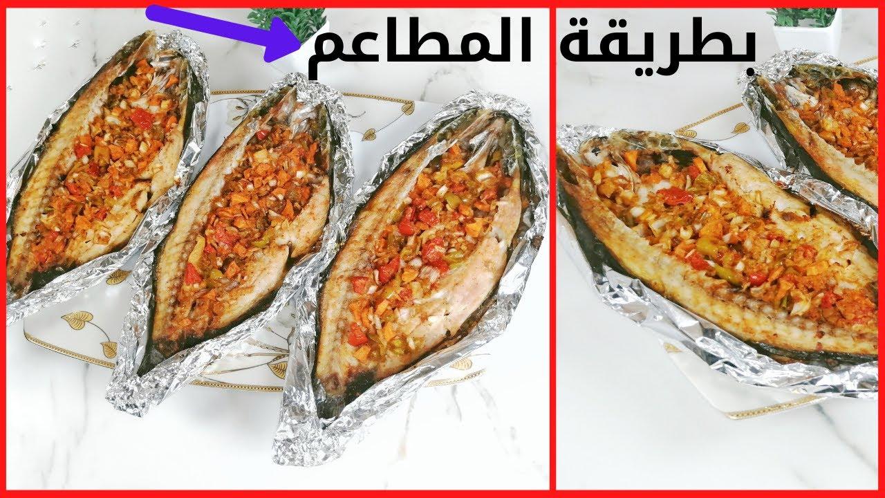 خطير! سمك بوري سنجاري  في الفرن بطريقة المطاعم وتحدي وجبة صحية للدايت كمان - من الالف للياء