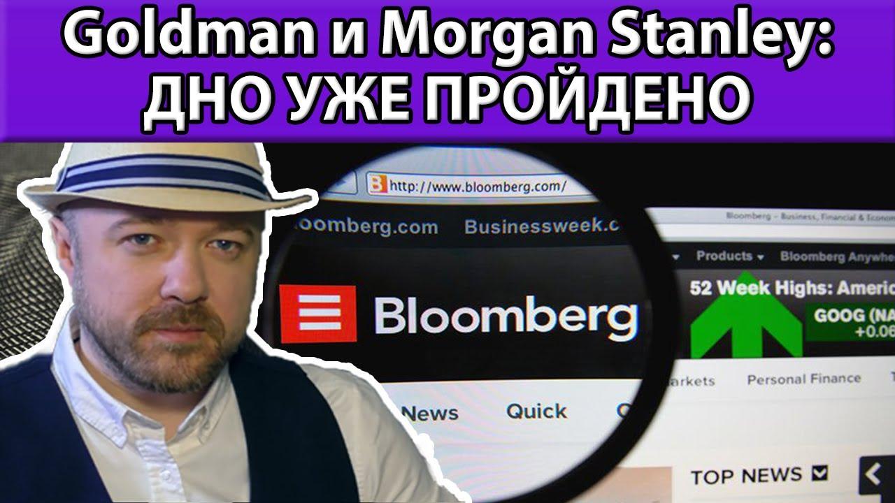 Goldman и Morgan Stanley - Дно пройдено. Прогноз курса доллара рубля РТС нефть. Кречетов - аналитика