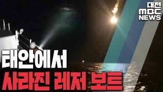 사라진 레저 보트…1명 사망 추정·1명 실종/대전MBC