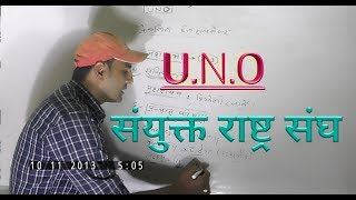 UNO( संयुक्त राष्ट्र संघ ).. ab question chhut hi nahi sakte