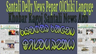santali daily newspaper