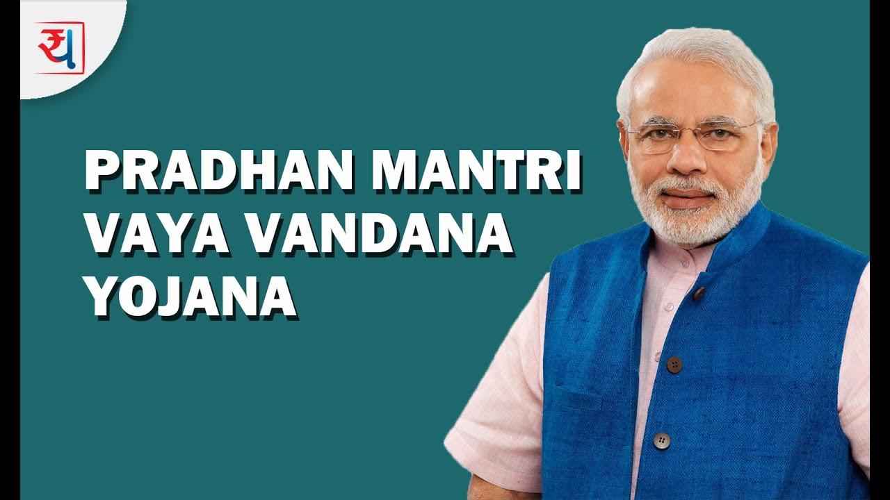Image result for Pradhan Mantri Vaya Vandana Yojana