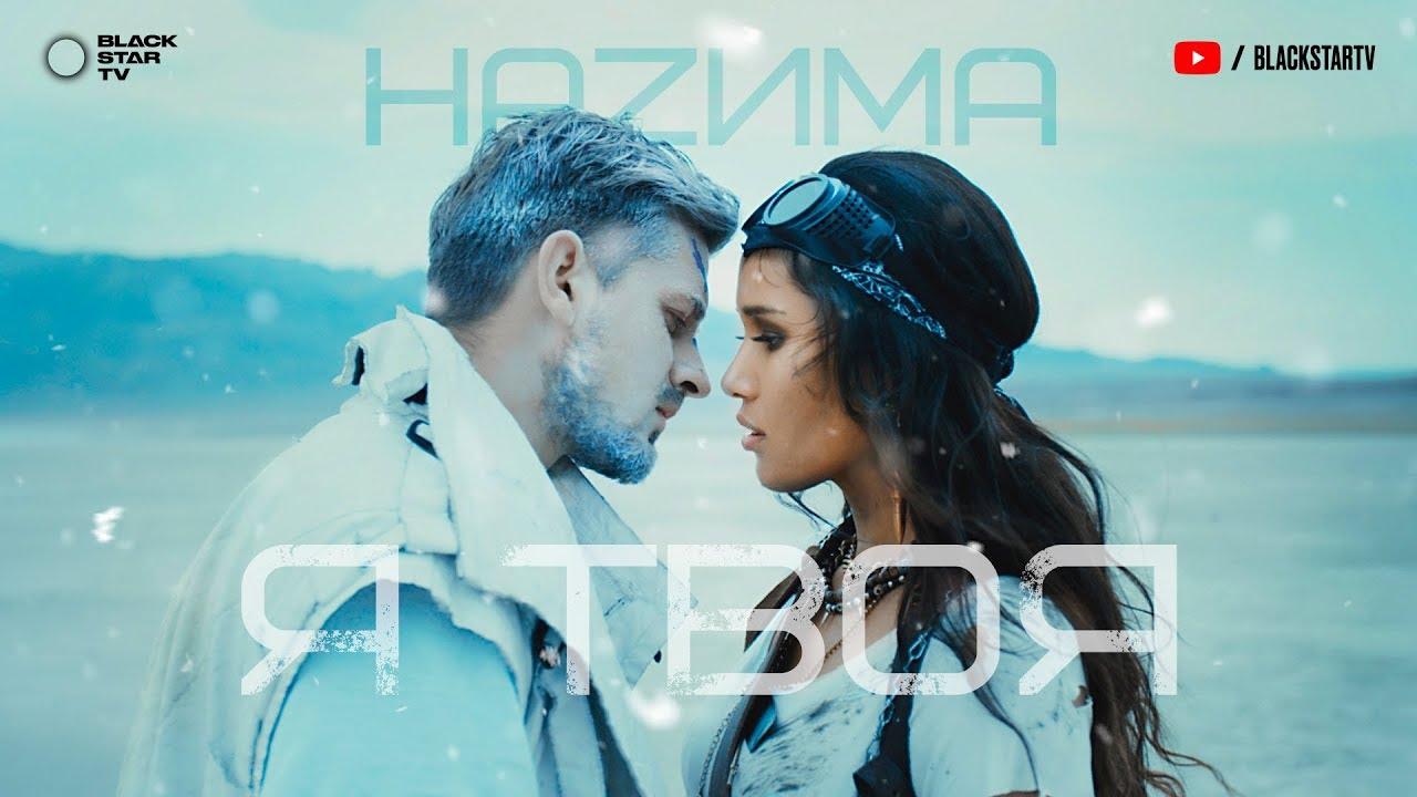 HAZИМА - Я твоя