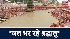 """Haridwar : """"рдЧрдВрдЧрд╛ рдореЗрдВ рд╕реНрдирд╛рди рдХрд░ рдЬрд▓ рднрд░ рд░рд╣реЗ рд╢реНрд░рджреНрдзрд╛рд▓реБ"""""""