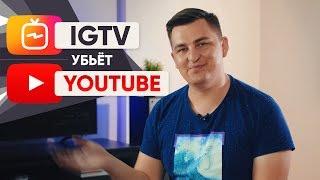 IGTV убьёт Youtube.