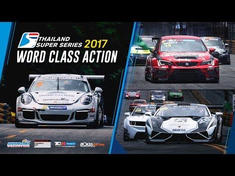 Bangsaen GranPrix 2017 World Class Action สุดขีดประสบการณ์ความเร็วระดับโลกภายในงาน | BoxzaRacing.com