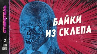 [СТИРАТЕЛЬ] #2 - БАЙКИ ИЗ СКЛЕПА. TALES FROM THE CRYPT.