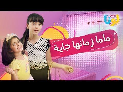 برومو ماما زمانها جاية | Luna Kids - لونا كيدز