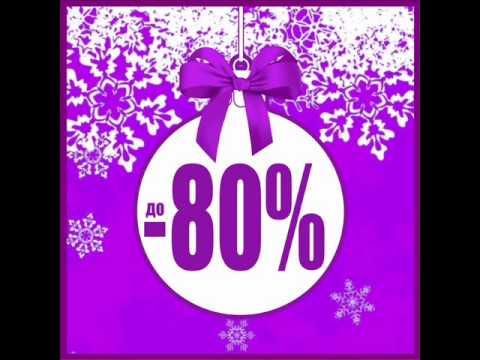 Обувной магазин SALI поздравляет Вас с Наступающим Новым годом и объявляет скидки до 80% на весь ассортимент...