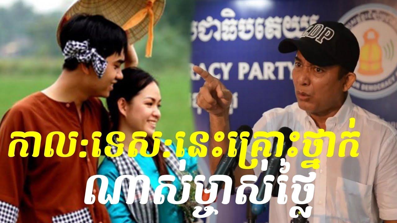 កាល:ទេស:នេះគ្រោះថ្នាក់ណាស់ម្ចាស់ថ្លៃ,Khem Veasna speech, LDP,kimny sme,kimny