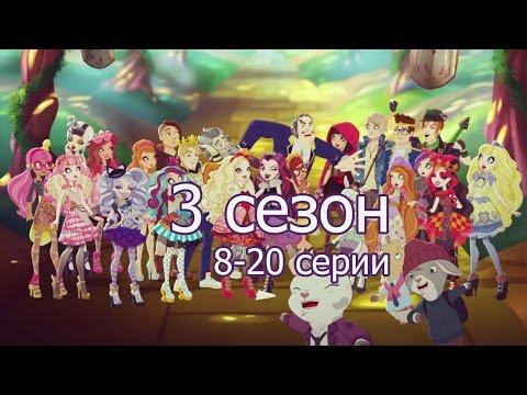 3 сезон Эвер Афтер Хай  (все серии подряд 8-20) на русском языке