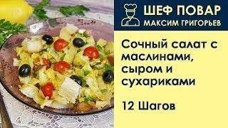 Сочный салат с маслинами, сыром и сухариками . Рецепт от шеф повара Максима Григорьева