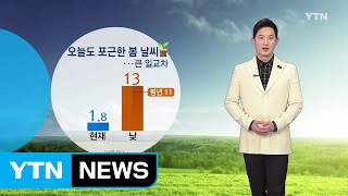 [날씨] 오늘 맑고 낮 동안 포근...오전 한때 미세먼지 주의 / YTN (Yes! Top News)