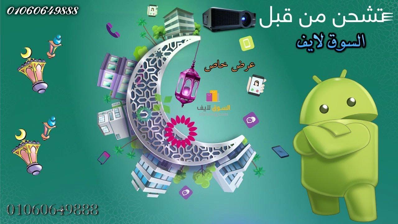 السوق لايف : عرض شهر رمضان خصم 500 جنيه على اى جهاز هتاخده من السوق لايف