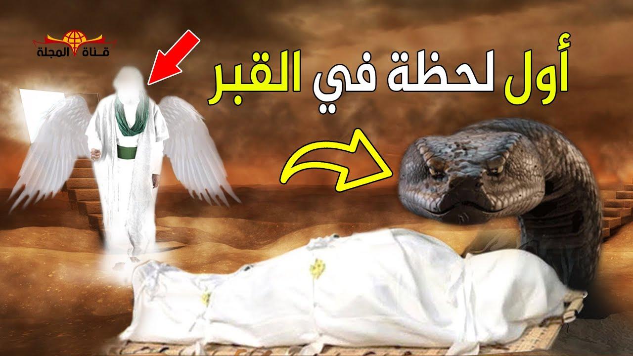 ماذا يحدث للانسان لحظة وضعه تحت التراب بعد الموت مباشرة