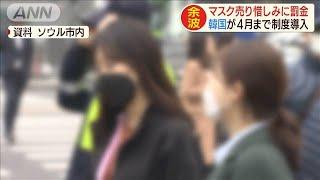 マスク大量買い占めに韓国で処罰 懲役や罰金も(20/02/05)