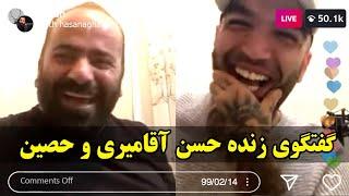 Hasan Aghamiri | حسن آقامیری - گفتگوی زنده حسن آقامیری و حصین