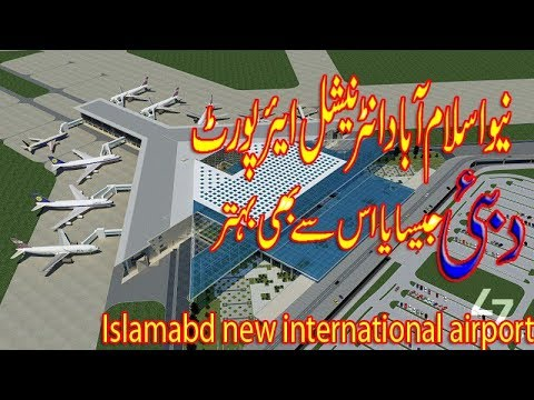 New Islamabad international Airport Compare to Dubai Airports|2018