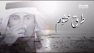طرق خشوم  - غناء : فهد الحجاجي - كلمات : خالد البوعينين  - الحان : حسن حامد