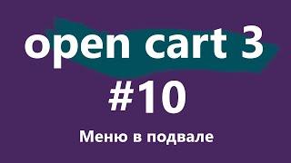 Уроки CMS OpenCart 3 для новичков. #10 - подвал меню.