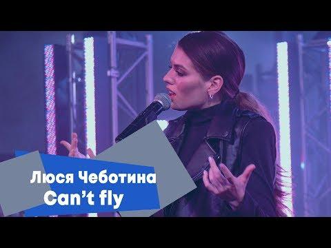 Люся Чеботина - Can't Fly (LIVE: Брать живьём на о2тв)
