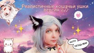 РЕАЛИСТИЧНЫЕ ПУШИСТЫЕ УШКИ\ ВЕРСИЯ 2.0