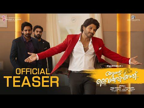 #AnguVaikuntapurathu - Official Teaser | Allu Arjun, Pooja Hegde | Thaman S