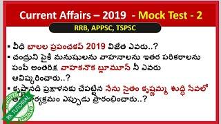 Current affairs - 2019 Mock Test - 2 || RRB Ntpc, APPSC TSPSC UPSC in Telugu.