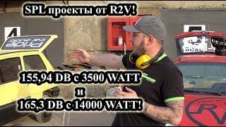 SPL проекты от R2V! 155,94 DB с 3500 WATT и 165,3 DB с 14000 WATT!